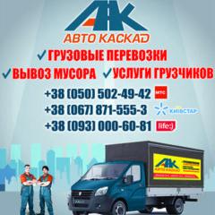 КвартирнийпереїздвХмельницкому.Помірні ціни. Послуги вантажника.