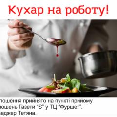 Кухар у готельно-ресторанний комплекс