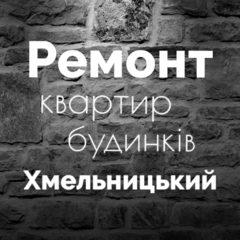 Ремонт Квартир Будинків Хмельницький