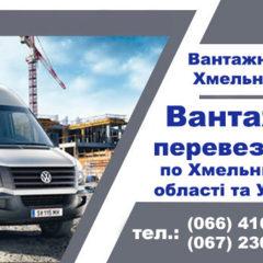 Вантажні перевезення вантажне таксі грузоперевозки грузовое такси