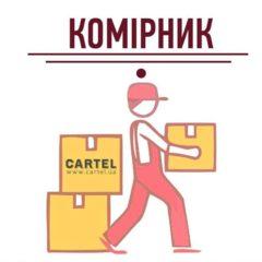 """Комірник у ТК """"Буковель"""""""
