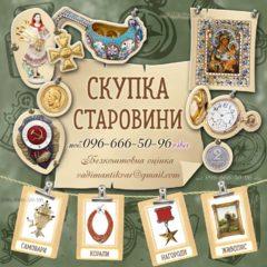 Куплю старовину і антикваріт Скупка золотих монет, ікон, нагород, картин