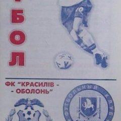 Футбольні програмки з матчів Красилова