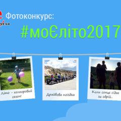 #моЄліто2017