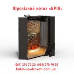 Твердопаливні котли БРІК від виробника