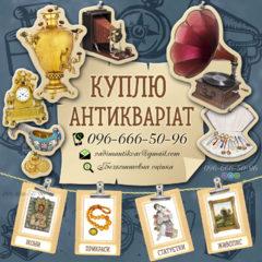 Куплю монети, нагороди, прикраси, антикваріат, артефакти, годинники