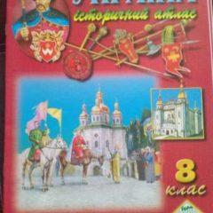 Україна, історичний атлас, 8 клас