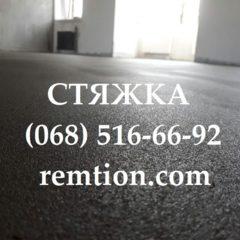 Машинна та ручна стяжка, заливання підлоги (швидко та якісно)