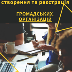 Реєстрація та юридичне обслуговування Громадських організацій