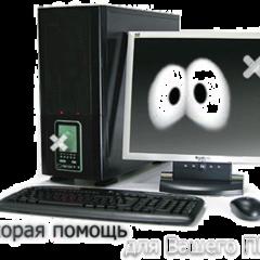 Терміновий ремонт комп'ютерів на дому