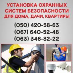 Встановлення сигналізації, охоронна сигналізація