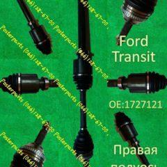 Надежная полуось Ford Transit 1727121