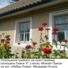 Продам будинок, с.Сутківці, Ярмолинецький р-н