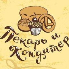 Вакансія агентства: пекар-кондитер