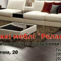 Компанія Меблі Релакс - мякі кутки, дивани та ліжка