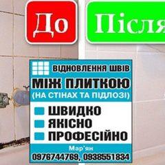 Відновлення швів між плиткою (на стінах та підлозі).
