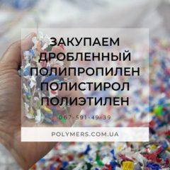 Купим полипропилен ППР, ПС, шезлонги, пляжная мебель, стрейч, флако.