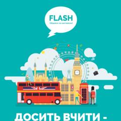 Курси англійської мови (школа FLASH)