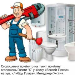 Абсолютно всі види сантехнічних робіт