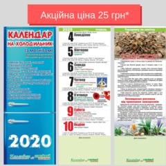 Календар на холодильник (з магнітом) на 2020 рік