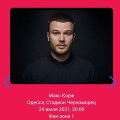 Билет на концерт Макса Коржа