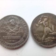 Продам один полтинник 1925р