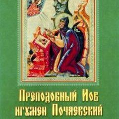 Преподобный Иов игумен Почаевский. Житие, поучения, акафист.