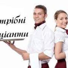 Офіціант
