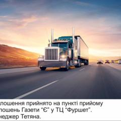 """Водії міжнародних перевезень категорії """"Е"""""""