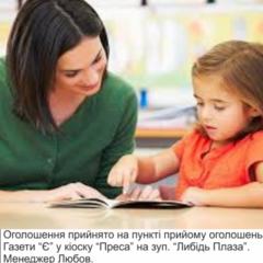 Підготовка дітей до школи. Репетитор учнів 1-4 класи.