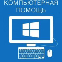 Комп'ютерна допомога. Встановлення програм та Windows. Виїзд на дім.