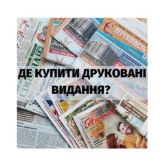 Місця продажу газет на час карантину