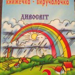 Книжечка-виручалочка
