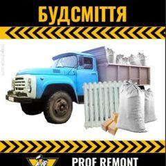 Вивіз будсміття в Хмельницькому. Вантажники. Переїзди.