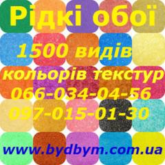 Рідкі шпалери 1500 зразків кольору