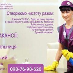 Прибиральниця, двірник запрошуються на роботу