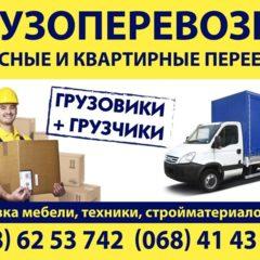 Вантажники. Вантажні перевезення в Хмельницькому.