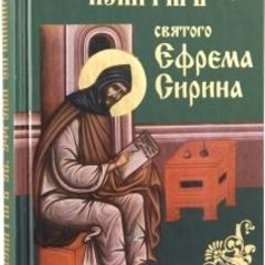 Псалтирь Ефрема Сирина.