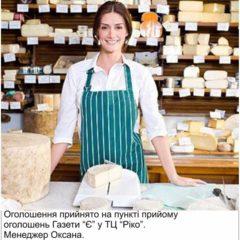 Продавець запрошується у сирний відділ