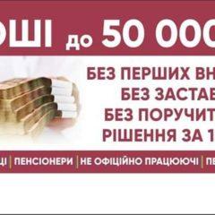Готівка до 50000 грн.