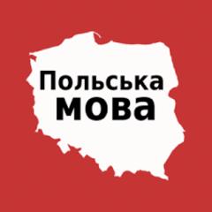 Репетиторство з польської мови