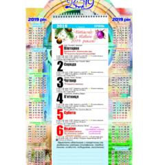 Відривний календар-нотатник (на планшетці)