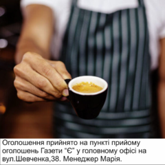 Продавець кави