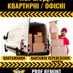 Вантажники. Перевезення. Квартирні та офісні переїзди в Хмельницькому