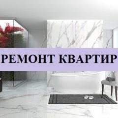 Здійснюємо ремонт квартир