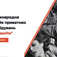 Міжнародна агенція приватних розслідувань МаксимУм