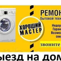 Ремонт стиральных машин, холодильников, бойлеров, телевизоров и другое.