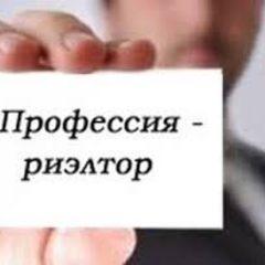 Вакансія агентства: ріелтор