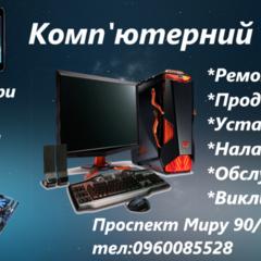 Ремонт, продаж, обслуговування комп'ютерів ноутбуків, телефонів, планшетів