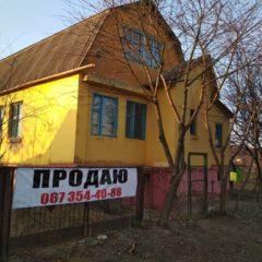 Продам будинок разом з земельною ділянкою